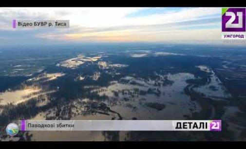 ВІДЕО: названо суму збитків, які завдав грудневий паводок на Закарпатті