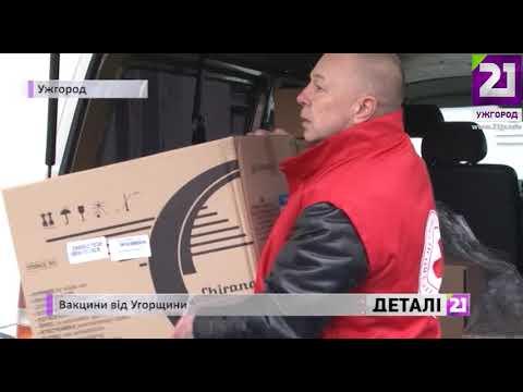 Закарпаття отримало від Угорщини вакцини проти кору (відео)