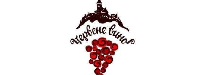 """""""Червене вино 2018"""" у Мукачеві"""