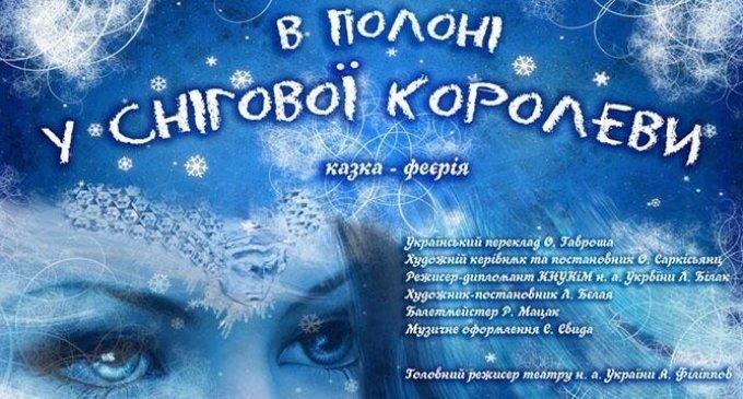 Новорічно-різдвяні вистави в Ужгороді