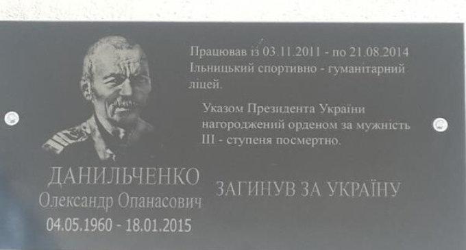 У Ільниці відкрили меморіальну дошку Данильченко Олександру