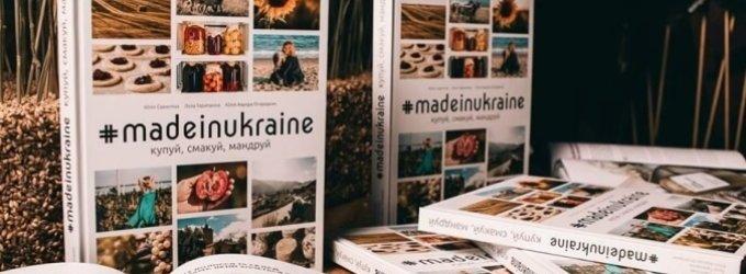 Презентація книги #MadeinUkraine в Ужгороді