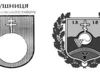 Якими були герб і печатка села Кушниця? (Фото)