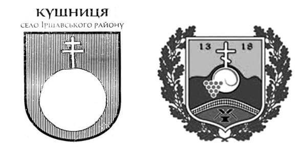 Герб за печаткою у ХVІІІ ст. та сучасний