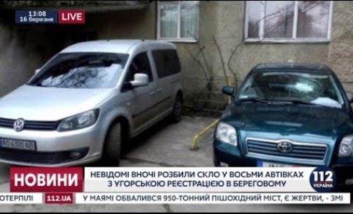 На Закарпатті вночі побили автомобілі на угорських номерах (ВІДЕО)