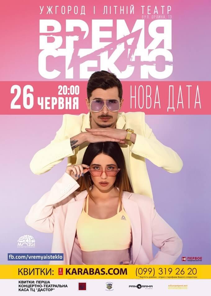 """Концерт гурту """"Время и Стекло"""" перенесли з 21 на 26 червня"""