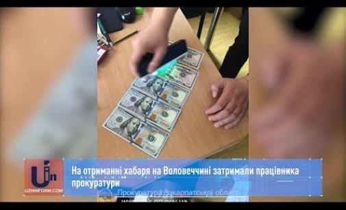 ВІДЕО: прокурора затримали при одержанні хабара у розмірі 600 доларів