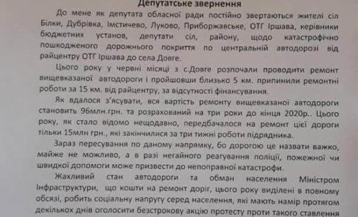 Депутат на коні закликав відновити ремонт дороги Іршава-Довге (ВІДЕО)