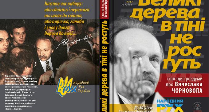 В Ужгороді презентують книгу про Вячеслава Чорновола