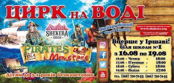До Іршави з гастролями їде цирк на воді