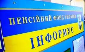 До бюджету Пенсійного фонду за 8 місяців надійшло понад 20 млн грн власних коштів
