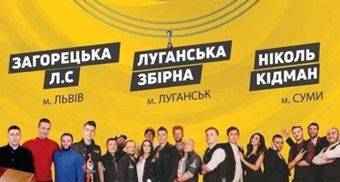 Ліга сміху в Ужгороді
