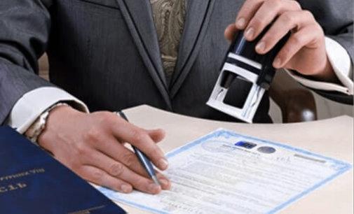 Регистрация ООО в Украине