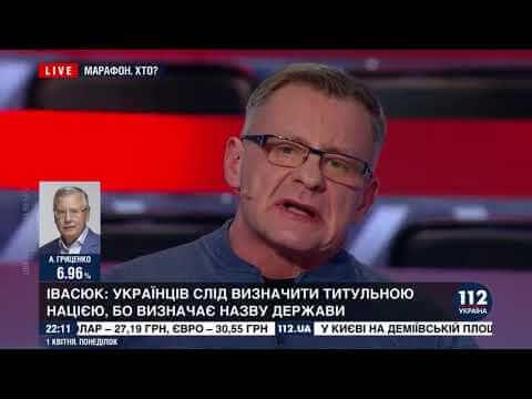 """Івасюк: ті, хто проголосували за Зеленського, – це не українці, а """"мешканці"""" (ВІДЕО)"""