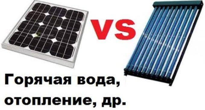 Отличие солнечного коллектора от солнечных панелей