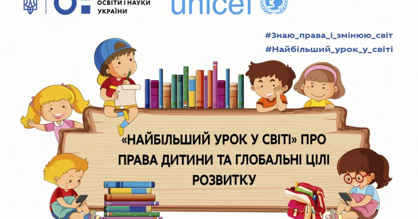 20 листопада – найбільший урок про права дитини