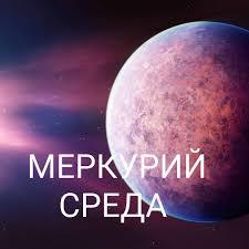 Розумна Астрологія: Середа