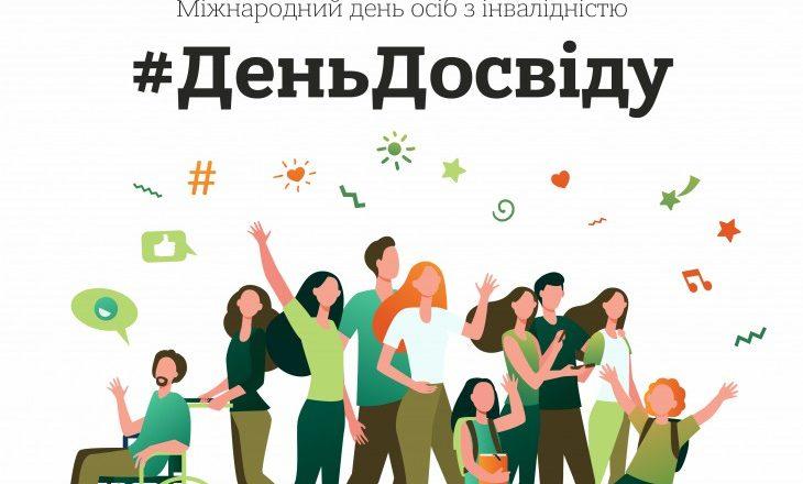 #ДеньДосвіду 2020 – Міжнародний день осіб з інвалідністю