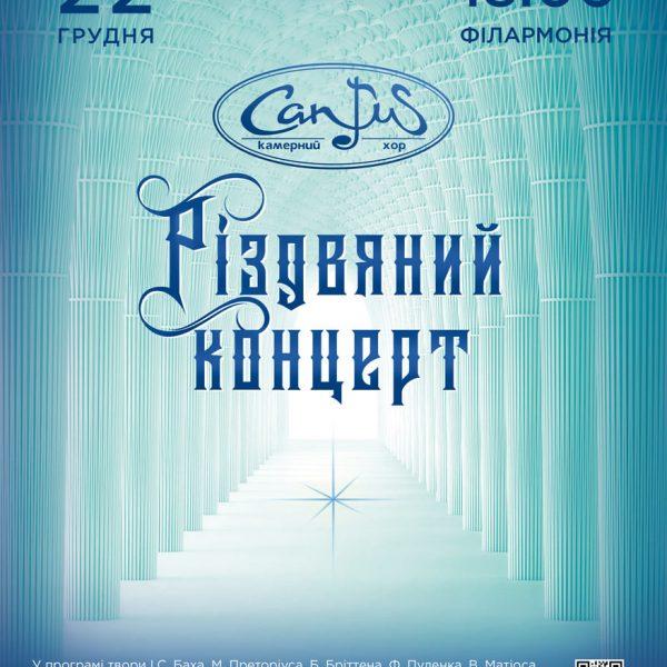 Різдвяний концерт камерного хору «Кантус» в Ужгороді