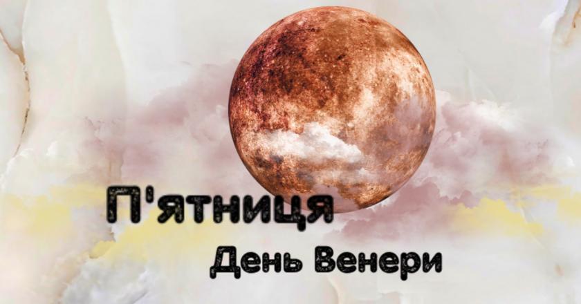 Розумна Астрологія: П'ятниця