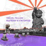 TravelFellow: новий онлайн гід містами України тепер в Ужгороді