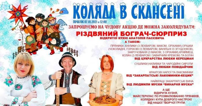 """""""Коляда в скансені"""" на Різдво в Ужгороді"""