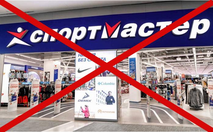 """""""Спортмастер"""" попав під санкції в Україні"""
