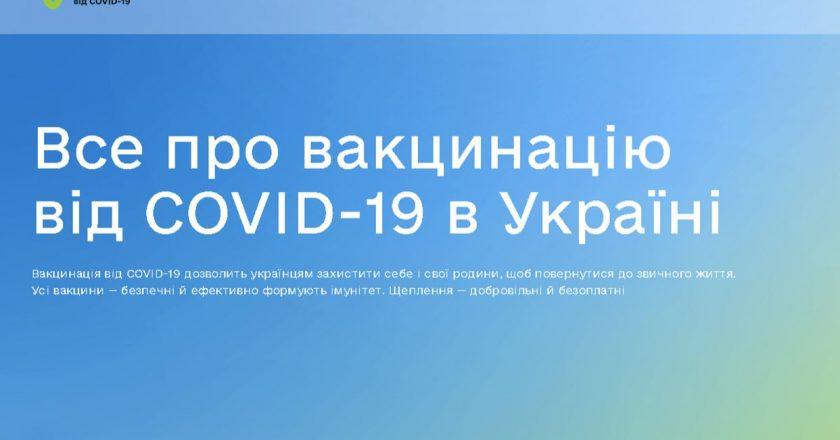 ВСЕ про вакцинацію від COVID-19: новий портал від МОЗ