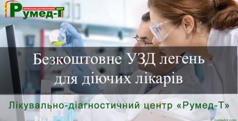 Безкоштовне УЗД легень для лікарів